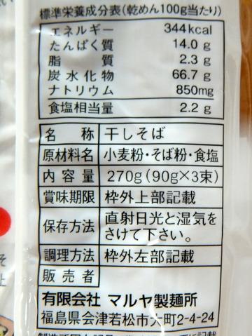 マルヤ製麺所@福島県(3)郷の麺処そば88ベルクス