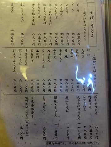 大金@久我山 (3)かき玉そば780おかめそば780