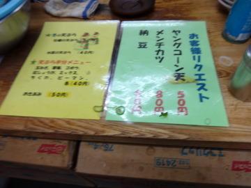 20140130一由そば@日暮里(2)かけそば200牡蠣の天ぷら50