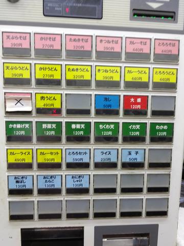 会津@堀切菖蒲園 (2)冷し50きつねうどん390玉子50