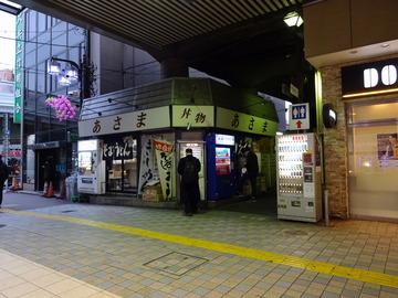 20160324あさま@平和島 (1)カツ丼500