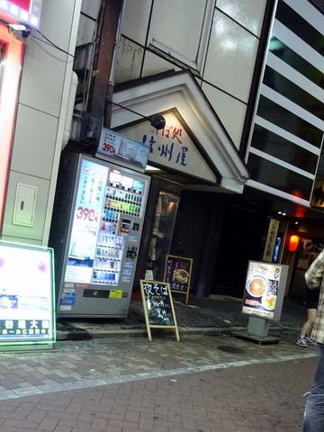 信州屋@渋谷 (1)フォアグラ玉子とじ丼セット700