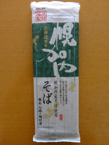 藤原製麺@旭川(1)北海道育ち幌加内そば262