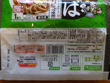 テーブルマーク@中央区 (8)麺棒一番かけそば100円前後