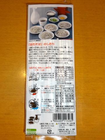 東亜食品@兵庫県(2)出石そば305