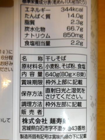 麺寿庵@宮城県白石市(3)蔵王乃糸そば198
