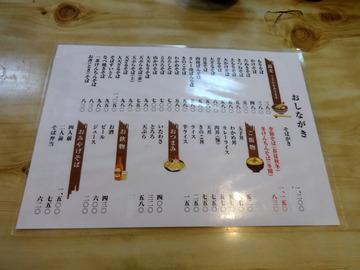 一茶宮代@東武動物公園(5)冷したぬきそば630