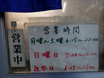 大和屋@中延 (8)かけそば280ピーマン天60コロッケ100