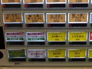 おにやんま@青物横丁(2)桜エビ新玉のっけ550タケノコ天130