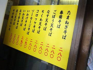 六文そば第2店@日暮里 (2)いかげそそば300ピーマン80