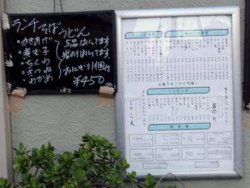 ちどり@鮫洲(4)納豆ごはんとそばセット450