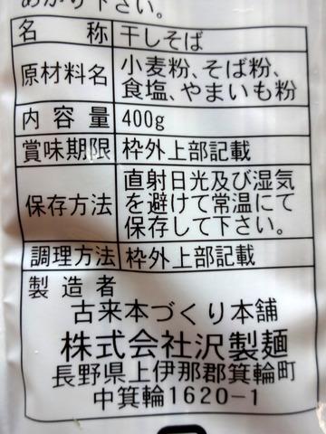 沢製麺@長野県 (3)古来本づくり本舗名義山芋入り信州そば