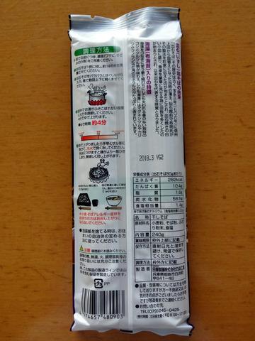 田靡(たなびき)製麺@兵庫県 (2)出石そば348