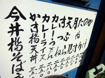 今井橋そば店@一之江(5)天ぷらそば250