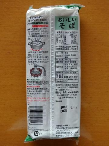 茂野製麺@千葉県鎌ケ谷市(2)おいしいそば188