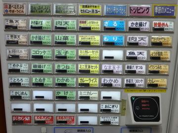 えきめんや久里浜店@京急久里浜(3)かじめん350温まぐろメンチ250