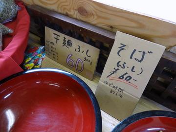 正源寺そば若葉大宮店@大森台(25)串揚げそば350