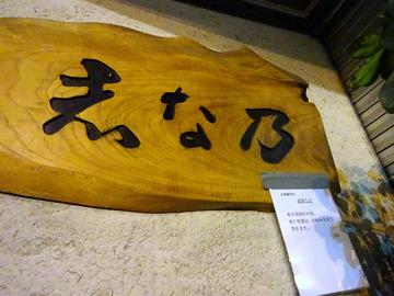 20171207志な乃@赤羽橋 (2)未食