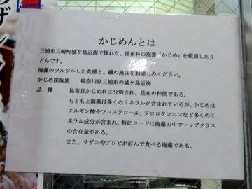 えきめんや久里浜店@京急久里浜(2)かじめん350温まぐろメンチ250