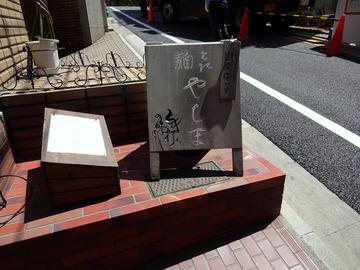 やしま@渋谷 (19)麦みそうどん冷830しいたけ天100