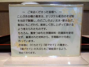 ことぶき@五反田 (5)ダブルえび天そば/もり550ビール300×2