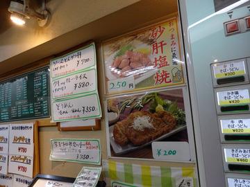 太田@西馬込 (6)ミニかつ丼セット750なす天100ゆで玉子60