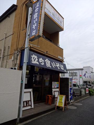 絆@篠塚 (8)かき揚げそば420