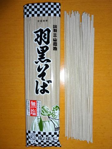 城北麺工@山形県(5)羽黒そば