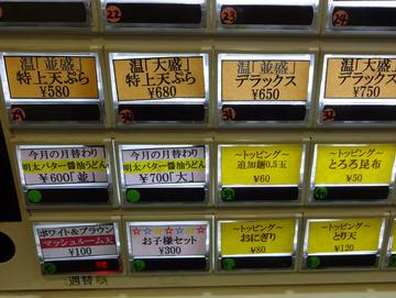 おにやんま@青横 (1)明太バタ醤600ホワブラマッシュル100とり120