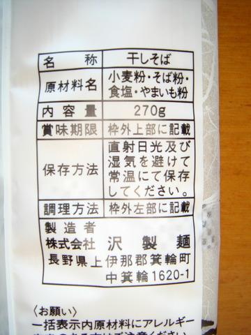 沢製麺@長野県(4)更科ベルク足立中央204