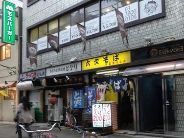 六文そば日暮里㐧2店@日暮里(5)かけそば270ジャンボ120