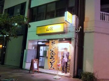 山吹鶴巻町店@早稲田(1)カツカレーセット660
