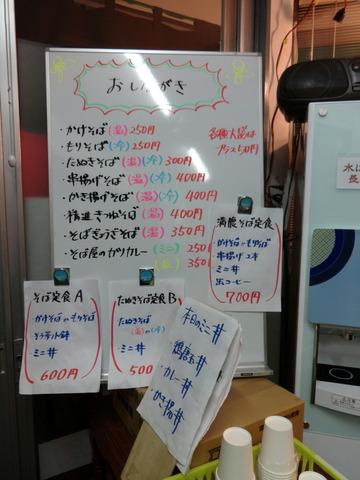 東西そば@戸越公園(3)たぬきそば定食B500カツカレーチェンジ50