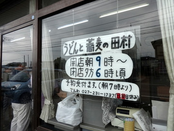 田村製麺@前橋市(2)天ぷら付弁当並305モロヘイヤ・ニンジン