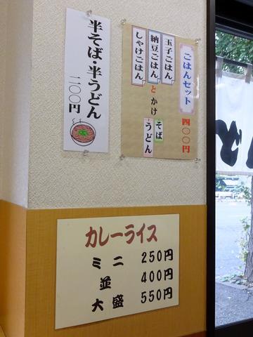 松の屋@弁天橋 (12)そば250白身フライ100