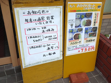 丸八そば船堀店@船堀 (2)かけそば300ごぼう天100