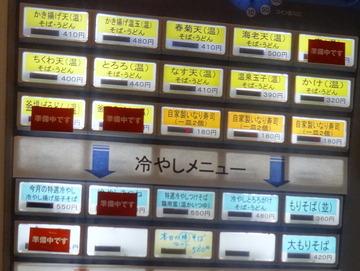 そばせい@大井町(6)なす550とろろ480