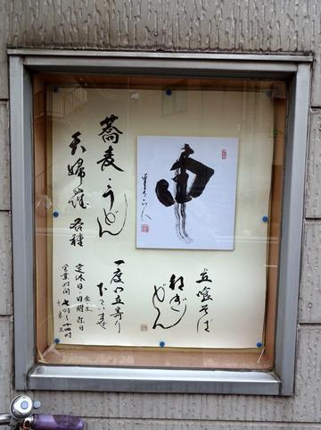 ねぎどん@千束 (9)きのこ汁もりうどん650