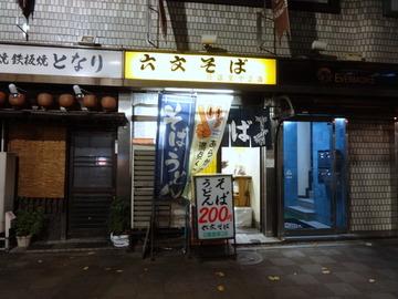 六文そば2店@日暮里(6)かけ200J120