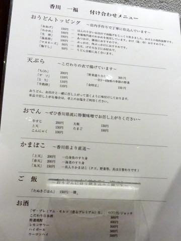 香川一福@神田 (6)カレーうどん小680たぬきごはん150