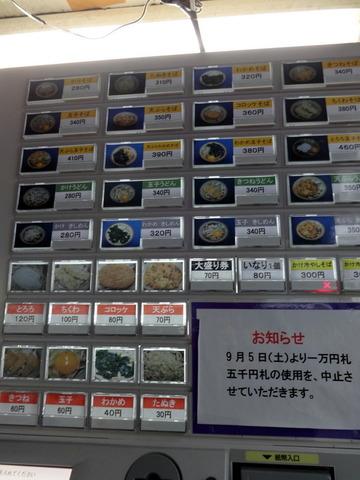 鈴一@横浜(2)コロッケそば360玉子60