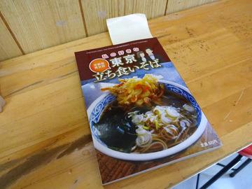 稲浪@飯田橋 (12)パクチー天120そ280とろこん煮かけ310あしたば90