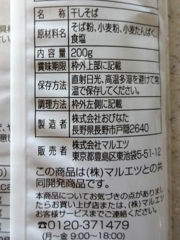 おびなた@長野 (3)maruetsu信州戸隠そば278
