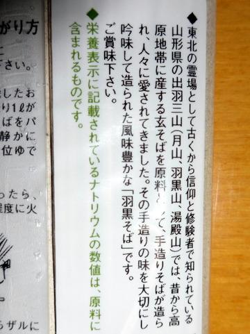 城北麺工@山形県(3)羽黒そば