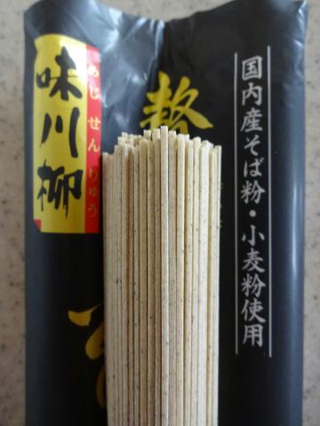 茂野製麺@千葉県 (5)味川柳贅沢ざるそば358