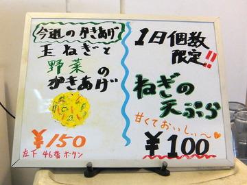 おにやんま@青物横丁(3)とろネバ600紅生串130野菜かき150