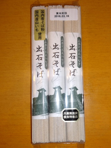 東亜食品@兵庫県(1)出石そば305