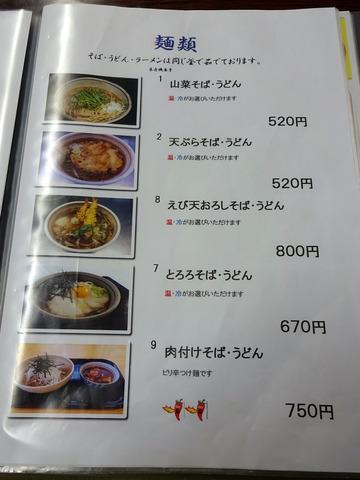 いずみ@甲斐大泉 (11)冷とろろそば670舞茸の天ぷら200