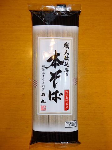 石丸製麺@香川県高松市(1)職人仕込みの本そば258