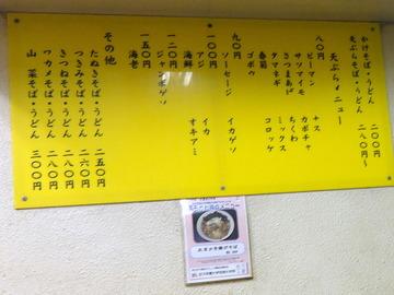 六文そば2店@日暮里(5)かけ200J120